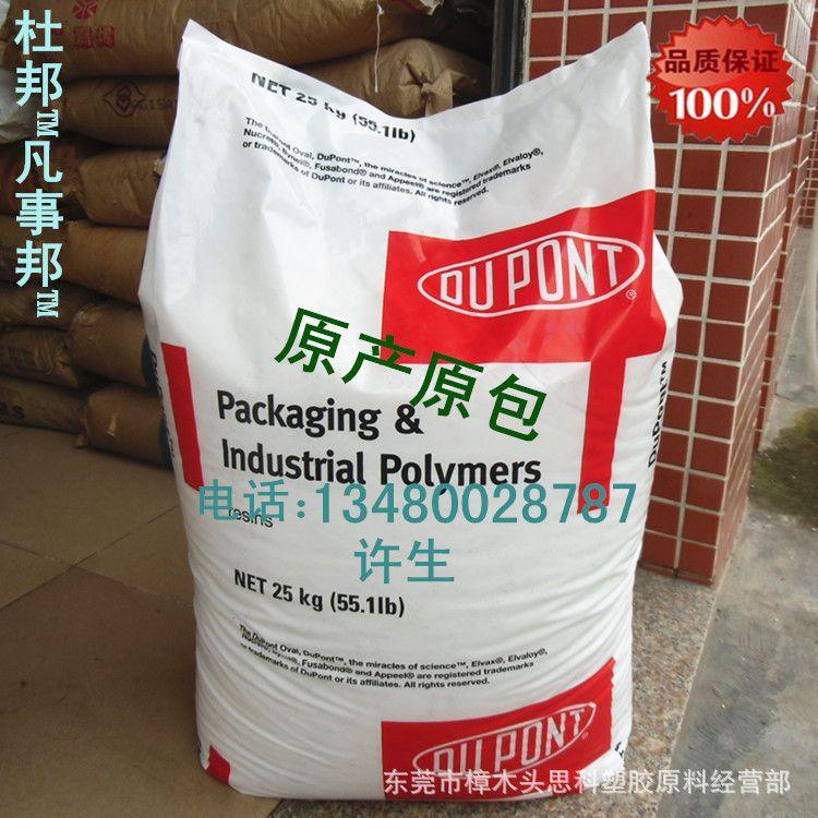 Fusabond E265 马来酸酐接枝HDPE粘合剂