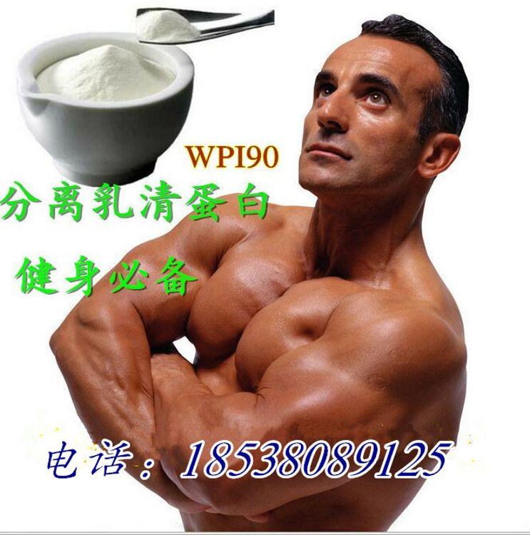 包邮 新西兰乳清分离蛋白WPI90乳清蛋白粉 增肌强身健体 乳清蛋白