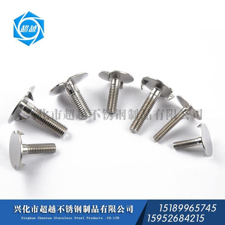 【超越】供应304 不锈钢螺钉  牙口螺钉  皮带螺钉 牙口螺丝