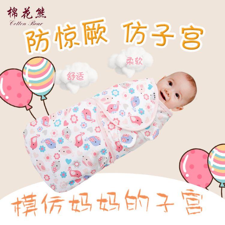2018新生儿襁褓睡袋婴儿抱被防踢 柔软双层精梳棉包巾厂家直销