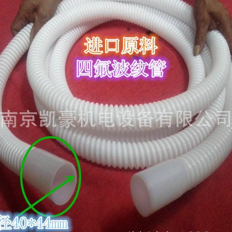 PTFE特氟龙波纹管 内径40*44四氟波纹软管 四氟软管 聚四氟乙烯管