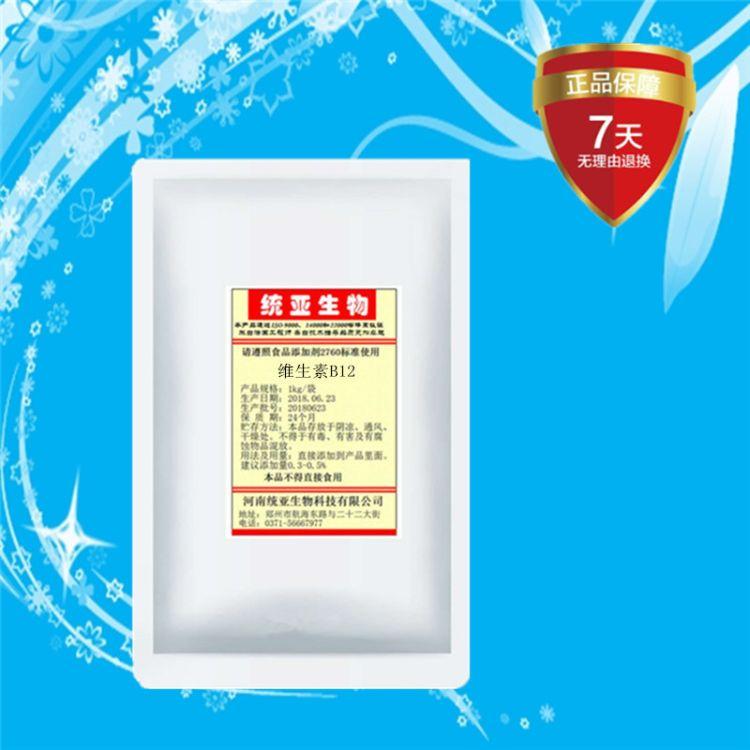 正品优质高含量食品级营养强化剂增补剂 维生素B12氰钴胺素