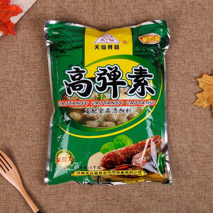 供应食品调味品高弹素 肉类增香剂 调味增味剂 复配食品添加剂