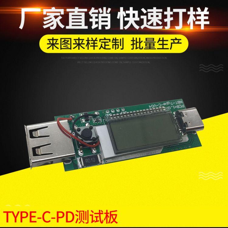 type-c充电器测试板 支持PD协议诱骗器,PD触发器,PD老化板