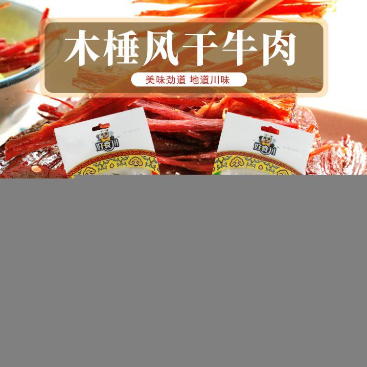 好食川 木棰风干牛肉76g  香辣味五香味 1*30袋一箱 零食批发