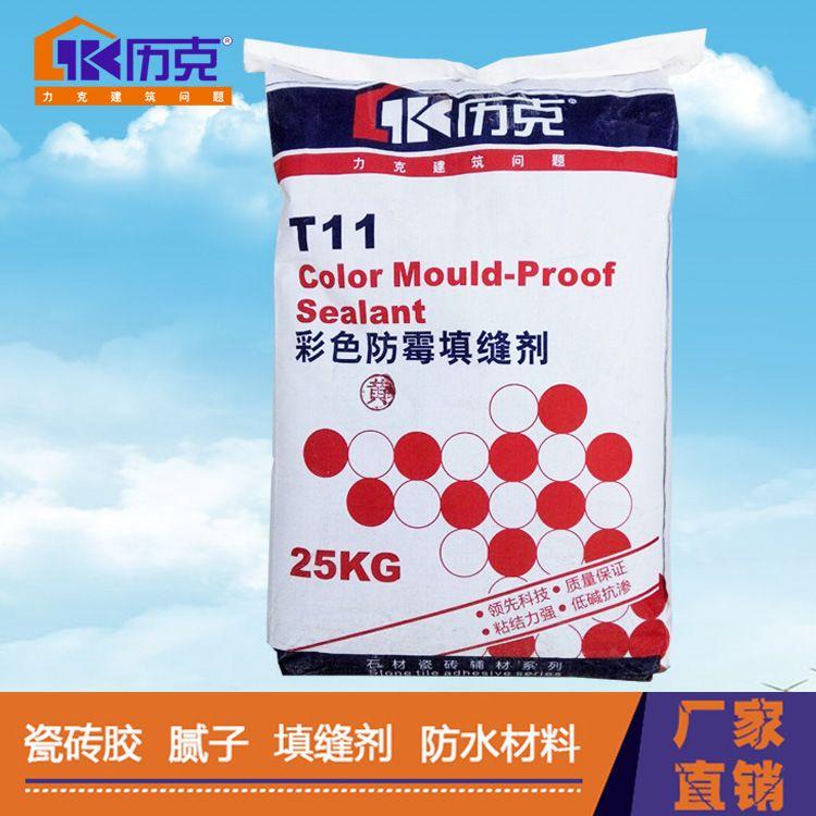 厂家直销浅色填缝剂 美缝勾缝  加强型瓷砖胶 填缝剂二合一优惠