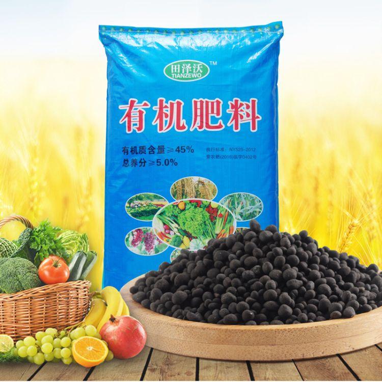 厂家直销批发 田泽沃 有机肥料 蔬菜肥料 大棚肥料 果园肥料
