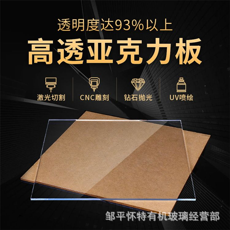 亚克力板 ps板 亚克力板透明 有机玻璃亚克力板材生产厂亚克力板
