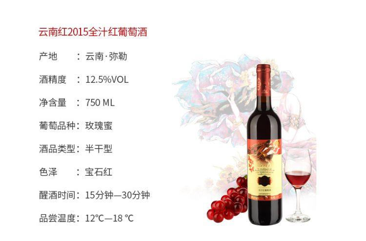 云南红2016全汁红葡萄酒云南红酒云南红750ml高原葡萄酒