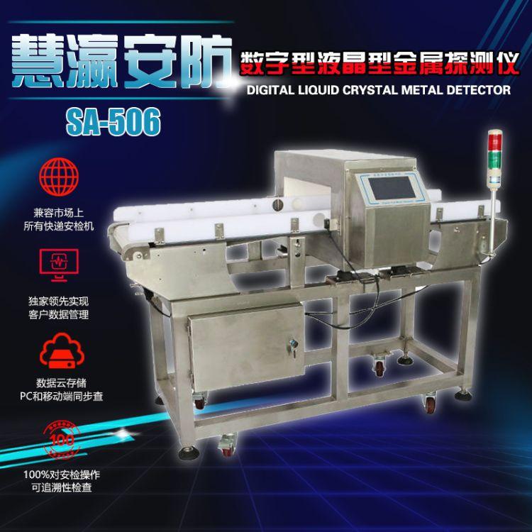 慧瀛金属探测器液晶数字金属探测机安检仪