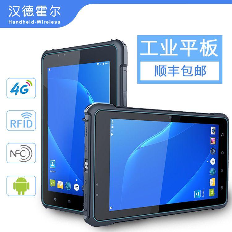 漢德霍爾8寸安卓手持平板-軍工平板-可配備人臉識別功能