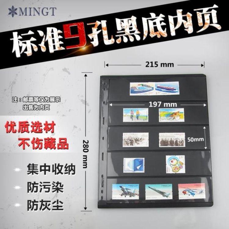 明泰PCCB标准通用九孔活页册内页黑底双面5行集邮票册收藏册内页