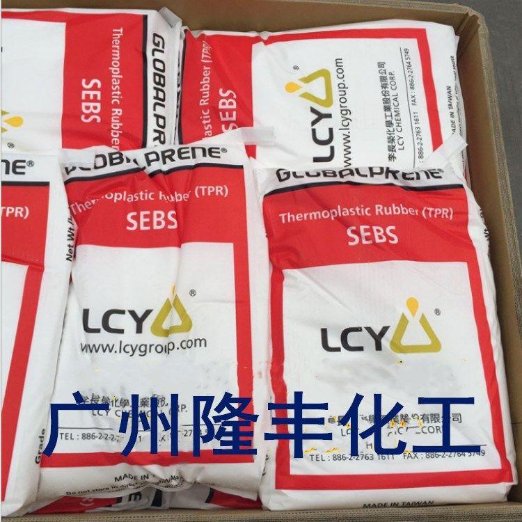 SEBS李长荣化工(福聚)7550粘合剂密封剂原料