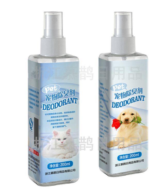 宠物除臭剂杀菌喷剂 狗狗去味香水 杀菌芳香喷雾环境除味剂