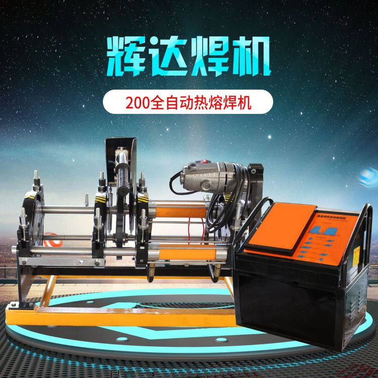 PE全自动热熔管对接焊机天燃气管道自动焊管机热熔焊接机热熔机