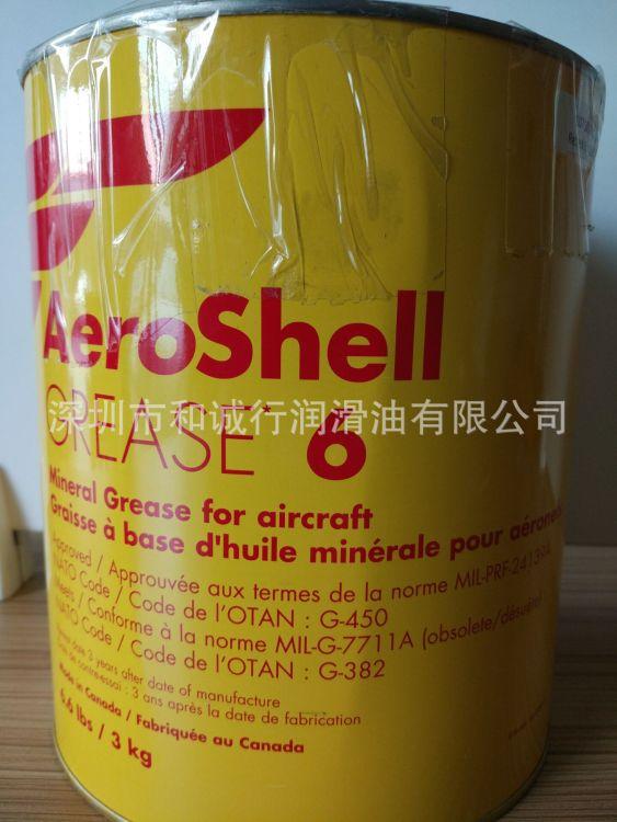 原装正品 壳牌AeroShell Grease 6号航空润滑脂,航空合成润滑脂