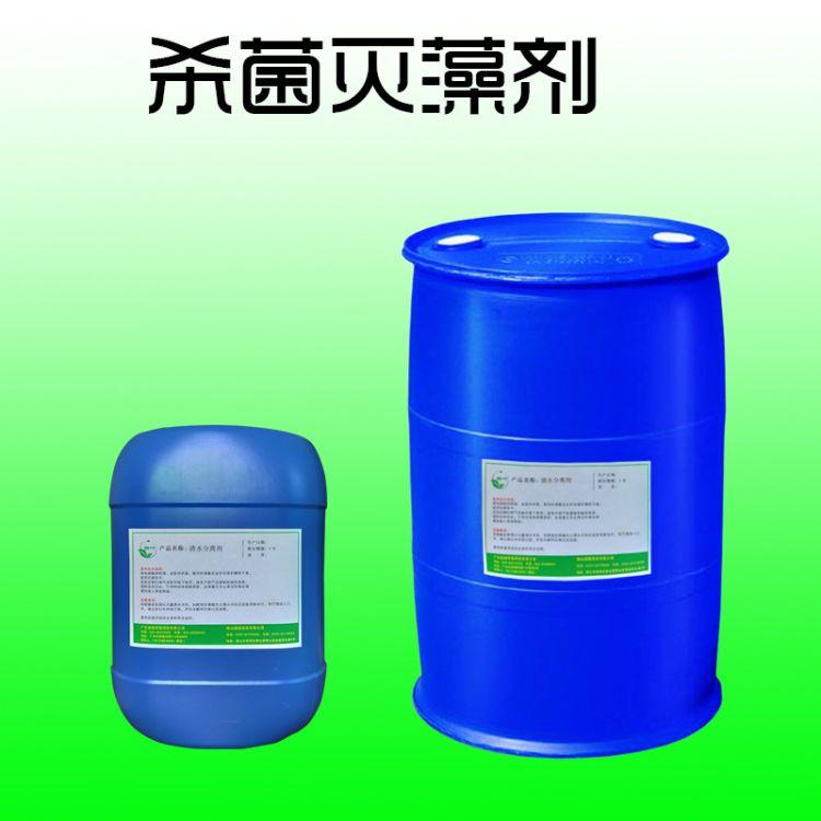 厂家直销 工厂废水处理灭藻剂储蓄池排水沟杀菌剂杀菌灭藻