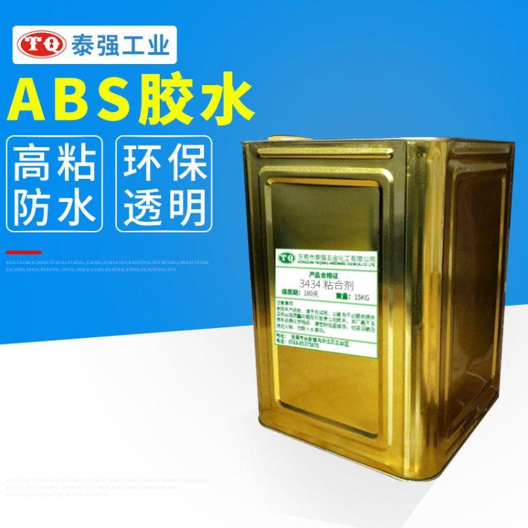 3434ABS胶水 厂家供应全透明快干不拉丝易操作3434粘合剂