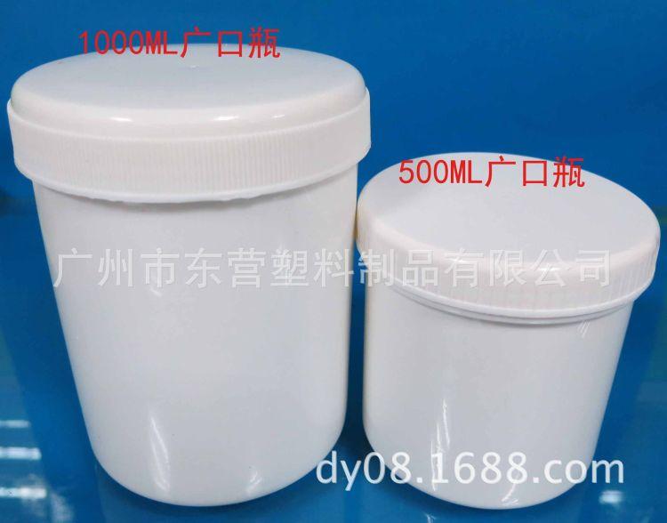 1000ML广口瓶注塑膏体瓶化工瓶PP料耐高温广口粉末瓶