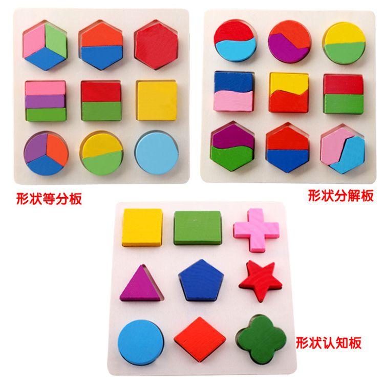 蒙氏早教木制立体拼图玩具 几何形状板三款 儿童益智玩具拼板