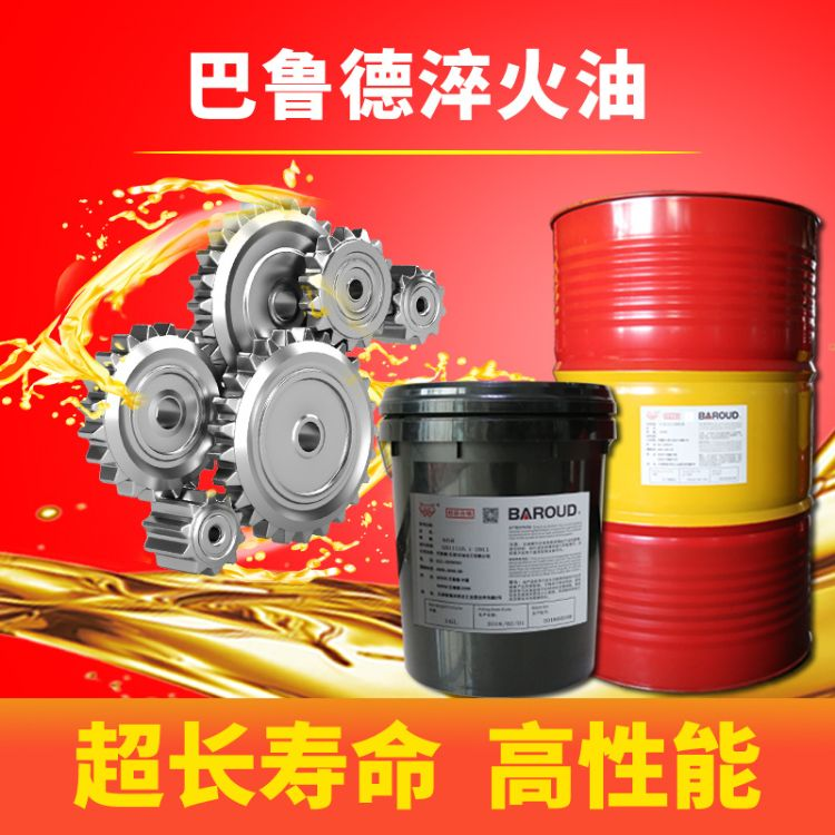 水性淬火液水基淬火液热处理PAG水溶性淬火液淬火剂淬火油