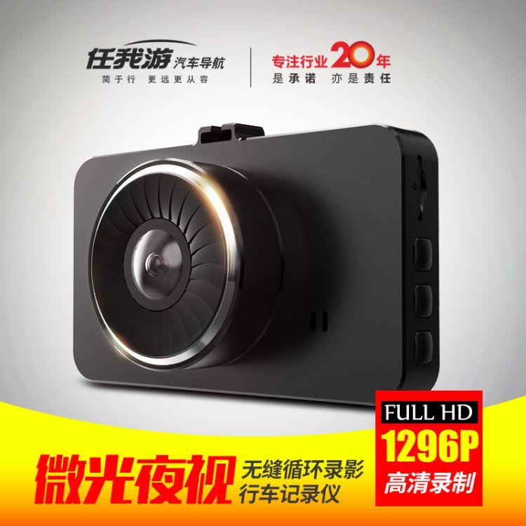 任我游ur60行车记录仪高清夜视单镜头停车监控3寸IPS屏幕迷你隐藏