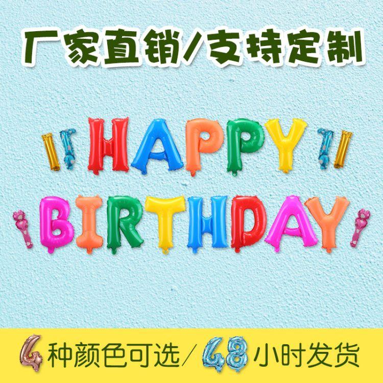 18寸生日快乐美体乳胶氦气球套装 派对用品 背景布置装饰气球定做
