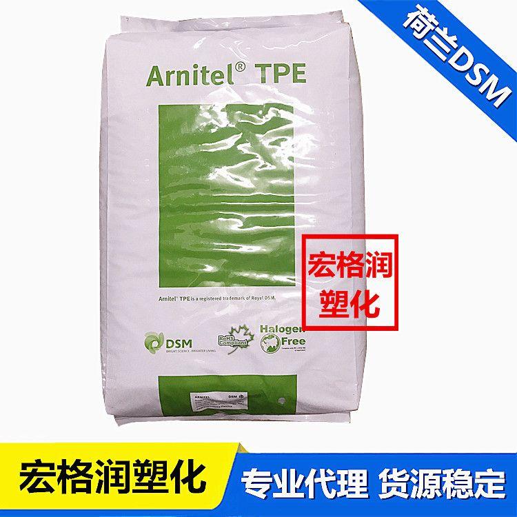 耐老化TPE荷兰DSMEL250 高韧性 耐水解 热塑性弹性体