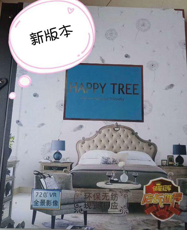 看样专拍贝绮壁纸壁布新款新品 幸福树 各种颜色浪漫卧室客厅壁纸
