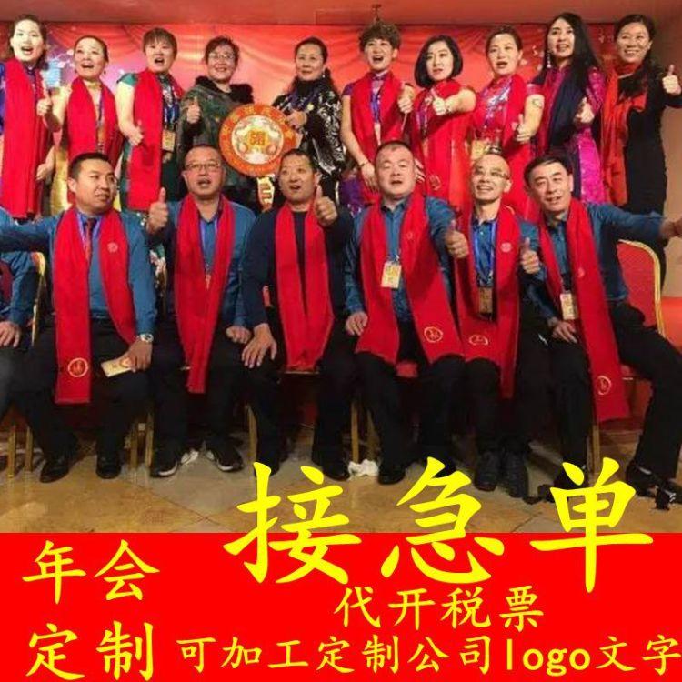 開門紅中國紅福字圍巾保險公司同學聚會大紅圍巾定制logo刺繡印字