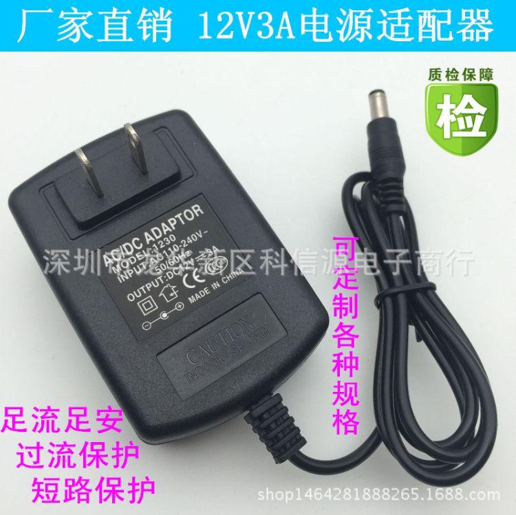 12V3A电源适配器 12V3000Ma开关电源 监控电源 LED灯条电源 优质