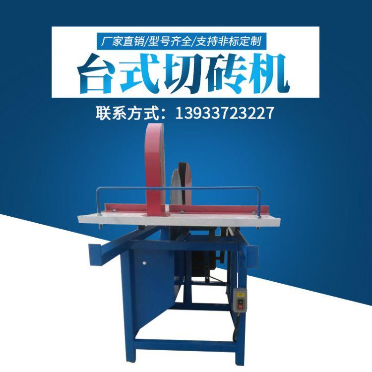 加气块电动切砖机电动台式切砖机轻质泡沫转切割器石材切割机厂家
