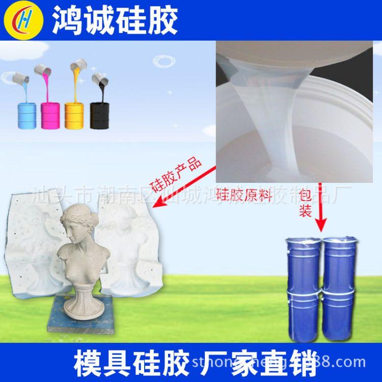 直供模具硅橡胶 矽利康 模具硅胶 透明模具硅橡胶 透明模具胶