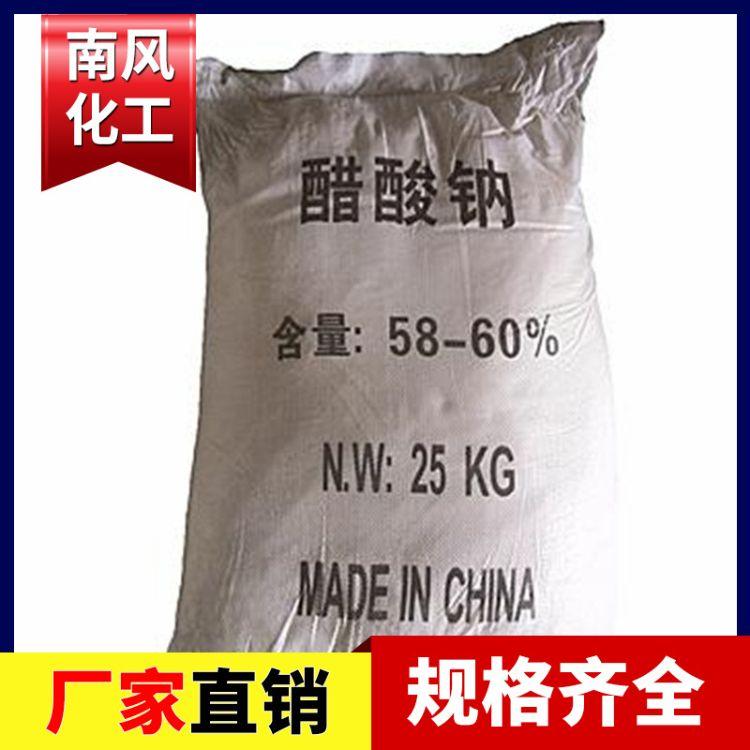 供三水醋酸钠(乙酸钠) 无水醋酸钠 工业级水泥助磨剂醋酸钠