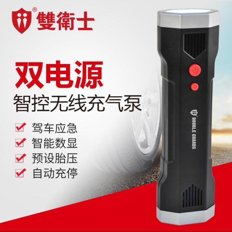 双卫士无线车载充气泵小轿车电动便携式气泵手持式气泵双电源气泵