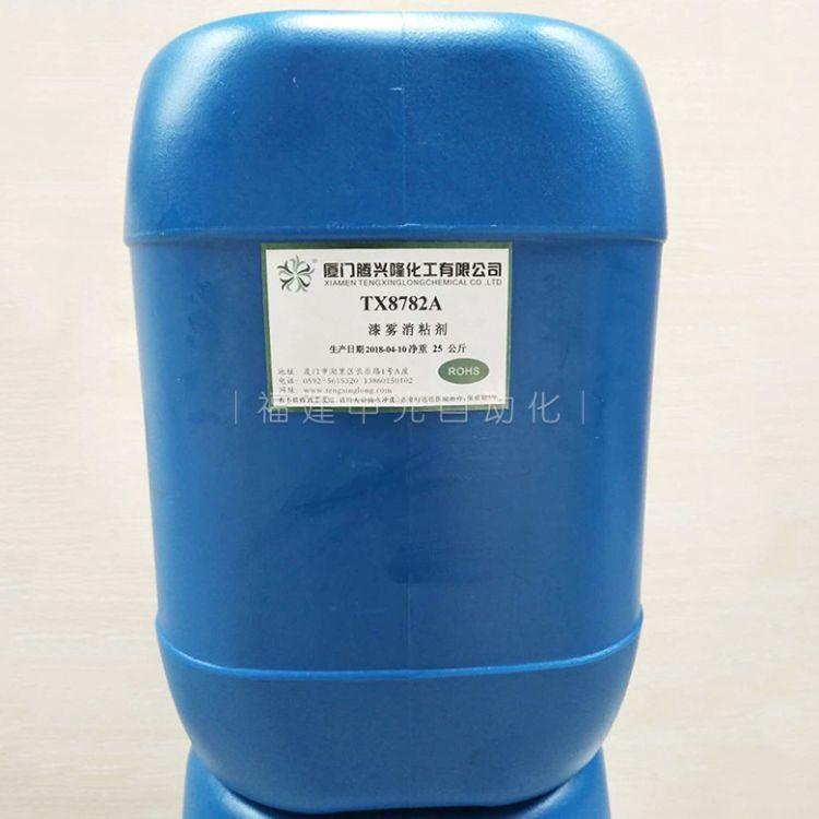 厂家直销水处理AB剂净水絮凝剂水性漆漆雾凝聚剂 漆雾凝聚剂价格
