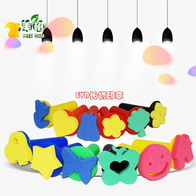 厂家直销DIY儿童画刷美术工具EVA绘画笔刷印章海绵刷塑料柄