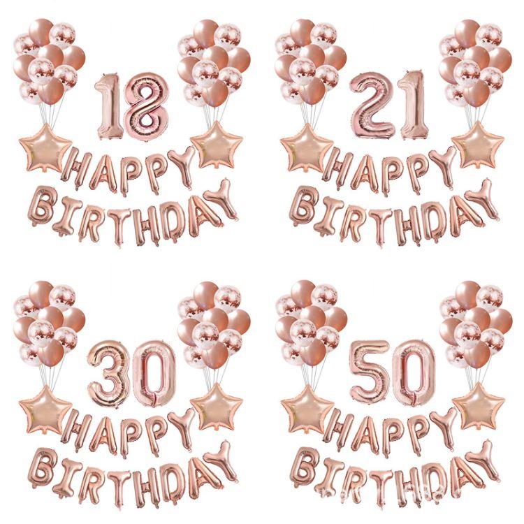 玫瑰金铝膜气球套装happy birthday生日气球派对用品派对气球套装