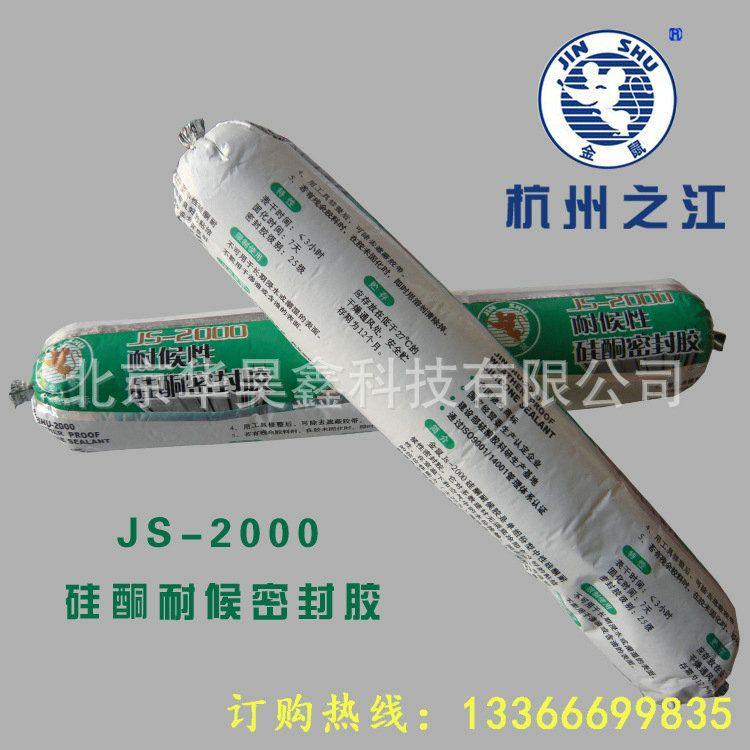 杭州之江金鼠JS-6000建筑用硅酮结构胶 建筑幕墙结构胶 590mL