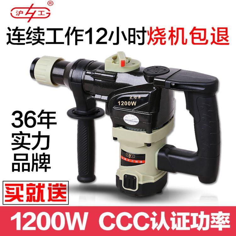 上海沪工26电锤 两用1200W大功率冲击钻电锤电钻电镐662B