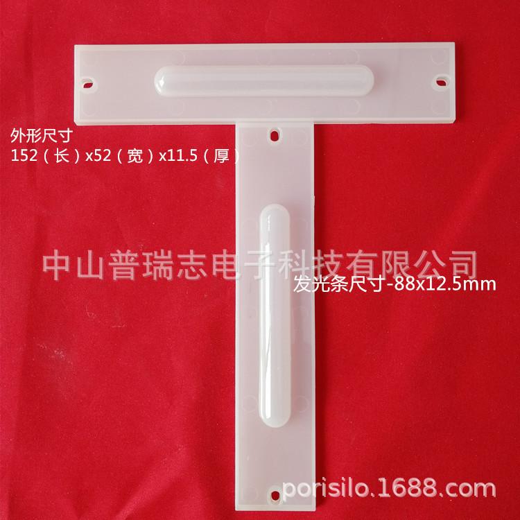 自有模具LED灯一字透光镜PC磨砂镜片组合成透光条发光条88x12.5mm
