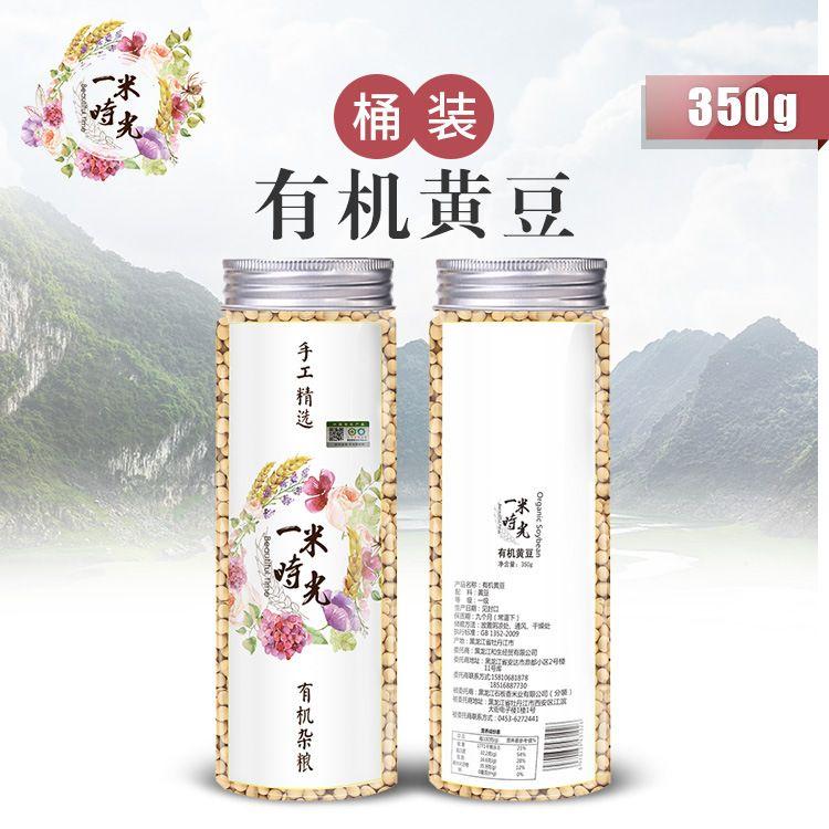 厂家批发现货供应五常有机黄豆桶装黑龙江非转基因五谷杂粮350克
