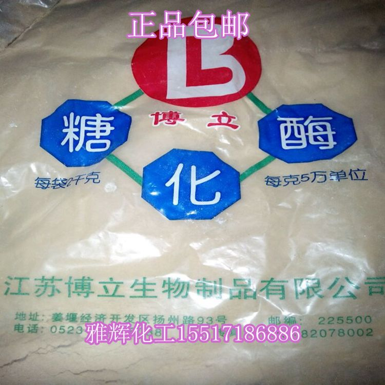 批发供应 食品级 酶制剂糖化酶 葡萄糖淀粉酶 5万活力2kg起批包邮