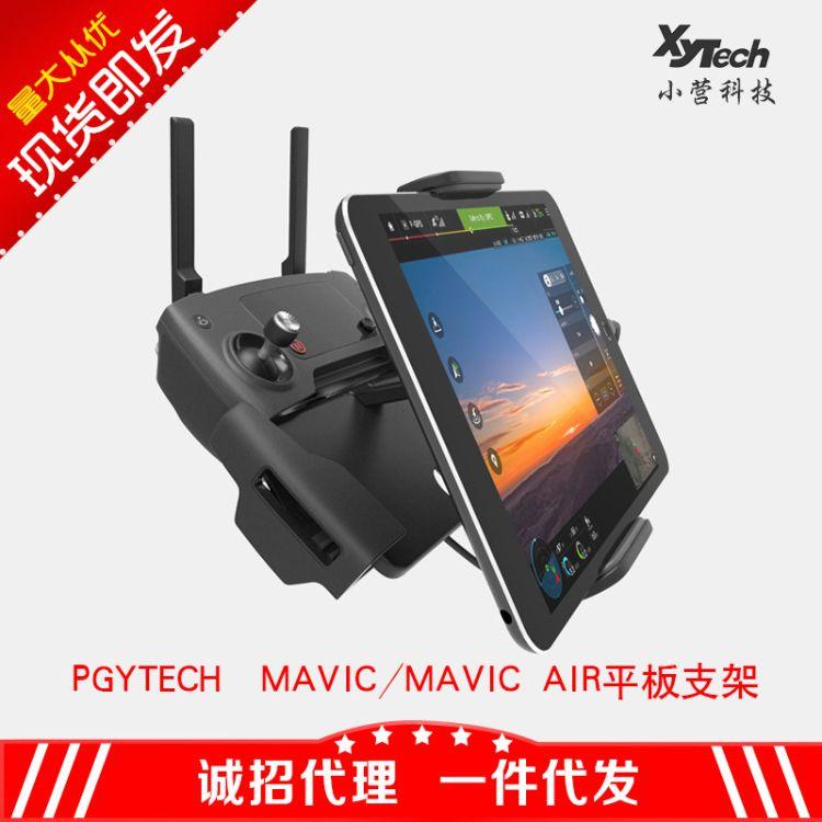 PGYTECH 御MAVIC 晓SPARK遥控器配件伸缩拓展PAD平板支架用于DJI