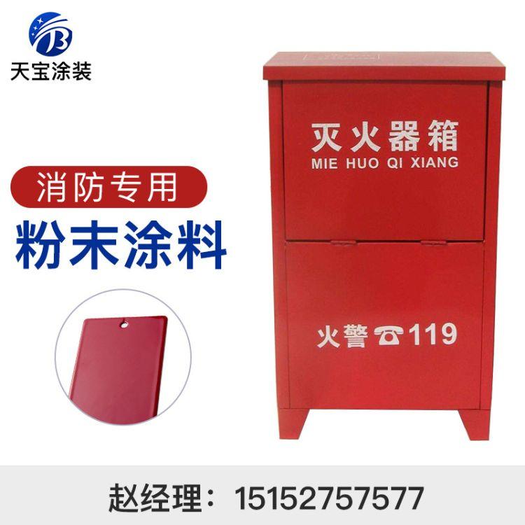 天宝涂装红色热固性塑粉 消防柜消防管道粉末涂料