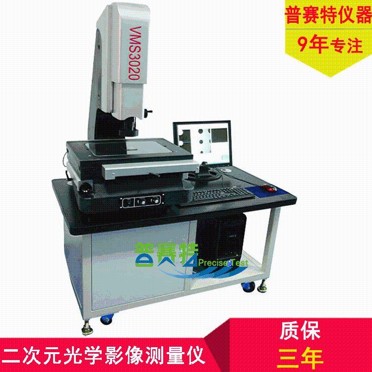 二次元自动测量仪 投影测量仪 高精密影像测量仪3020 质保三年