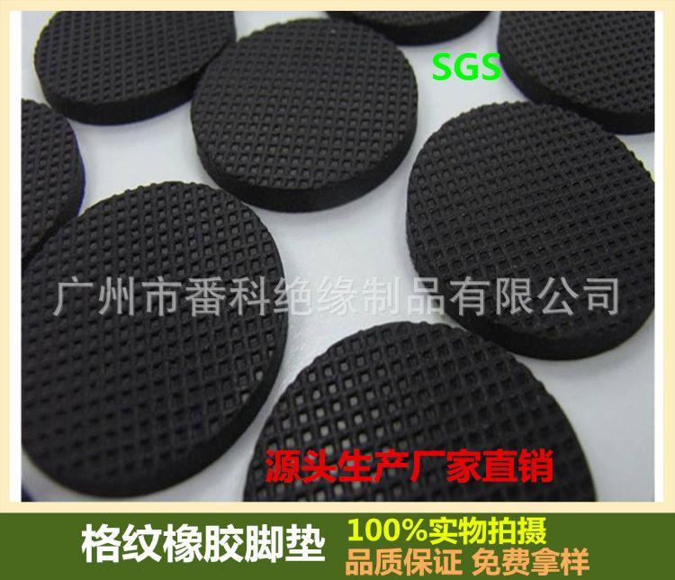 供应橡胶脚垫 黑色脚垫 单面胶橡胶板 格纹橡胶垫圈【生产厂家】