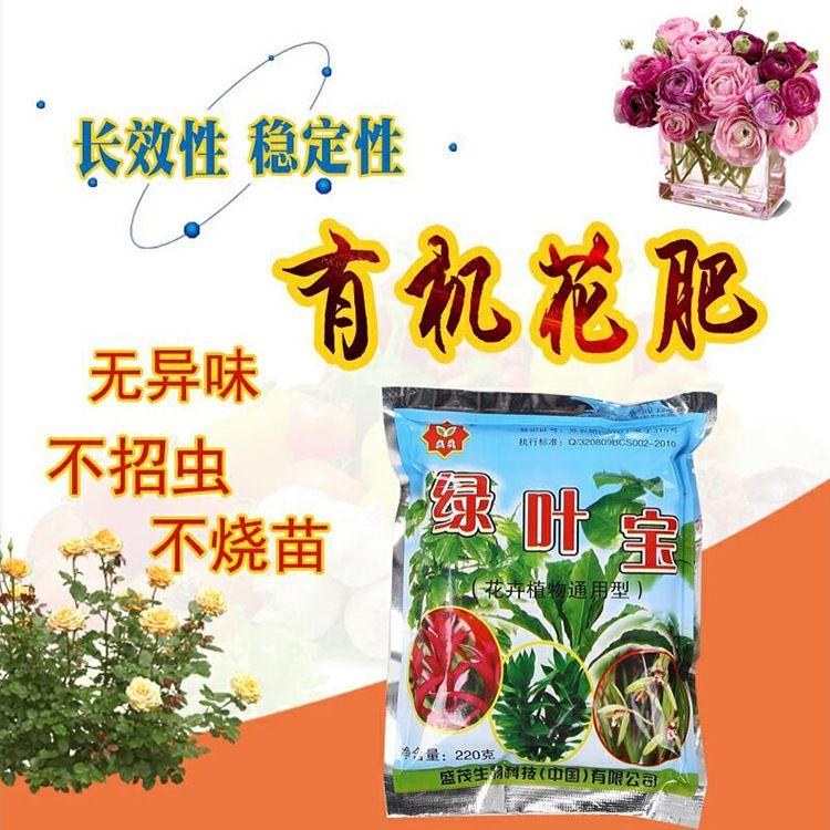 特价绿叶宝 营养复合园艺大肥王绿萝发财树 花卉植物通用型有机肥