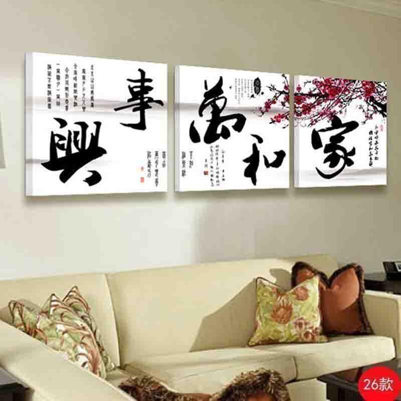 家和万事兴字画现代装饰画客厅三联无框画 卧室书房墙画壁画