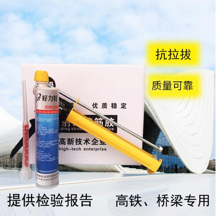 改性环氧型植筋胶注射式植筋胶钢筋水泥胶水 结构植筋胶泥 锚固